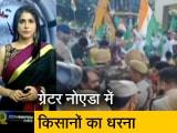 Video : देश प्रदेश : ग्रेटर नोएडा में CM योगी आदित्यनाथ के दौरे से पहले पुलिस और किसानों के बीच झड़प