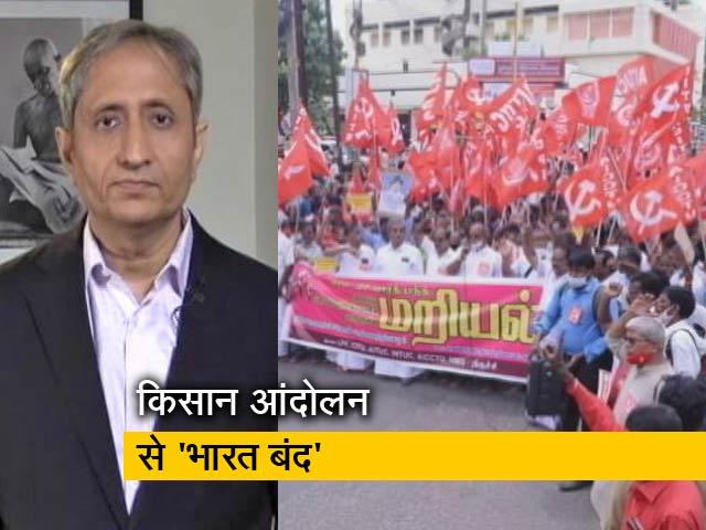 Videos : रवीश कुमार का प्राइम टाइम : किसानों का भारत बंद, भारत में किसान बंद