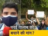 Video : मुंबई: पवई तालाब को बचाने की जंग, BMC के साइकिल ट्रैक के विरोध में सड़कों पर लोग