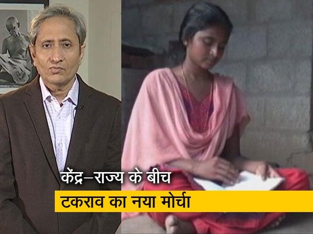 Video : रवीश कुमार का प्राइम टाइम : क्या NEET अंग्रेजी माध्यम, अमीरों की परीक्षा है?