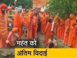 Video : अंतिम विदाई: महंत नरेंद्र गिरि को भू- समाधि, बड़ी संख्या में पहुंचे साधु संत