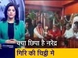 Video : सवेरा इंडिया : महंत नरेंद्र गिरि की आखिरी चिट्ठी का आखिर क्या है सच