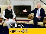 Video : पीएम मोदी के व्हाइट हाउस आने से खुश हूं, अमेरिकी राष्ट्रपति ने कहा