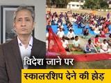 Video : रवीश कुमार का प्राइम टाइम : देश में शिक्षा का बुरा हाल, छात्र बर्बाद; कर्ज से अभिभावक कंगाल