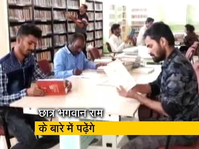Videos : मध्य प्रदेश में कॉलेज के छात्र भगवान श्रीराम के बारे में पढ़ेंगे, उच्च शिक्षा विभाग ने तैयार किया सिलेबस