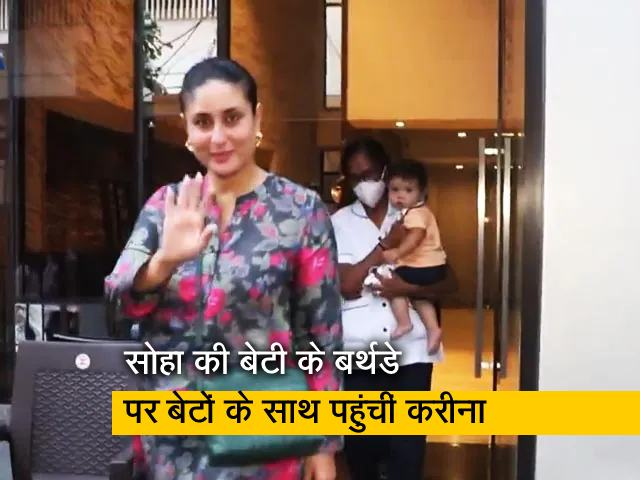 Videos : सोहा अली खान की बेटी इनाया की बर्थडे पार्टी में दोनों बेटों के साथ दिखीं करीना