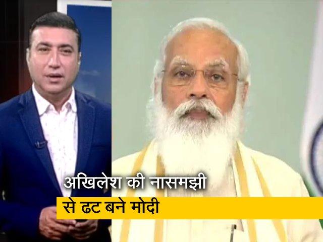 Videos : ओवैसी ने कहा, अखिलेश- मायावती की नासमझी के कारण 2 बार पीएम बने नरेंद्र मोदी