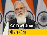 Video : SCO की बैठक में बोले प्रधानमंत्री मोदी, 'आतंकवाद पर जीरो टॉलरेंस हो'