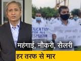 Video : रवीश कुमार का प्राइम टाइम : दोस्तों, अच्छी सैलरी और अच्छी नौकरी के दिन चले गए