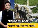 Video : देश प्रदेश : कोझीकोड में हुए विमान हादसे को लेकर AAIB ने जारी की रिपोर्ट