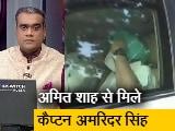 Video : Hot Topic: पंजाब में घमासान के बीच अमरिंदर सिंह की अमित शाह से मुलाकात अहम