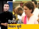 Video : देश प्रदेश: UP चुनाव से पहले कांग्रेस ने कसी कमर, मंथन में जुटीं प्रियंका गांधी