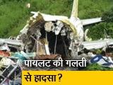 Video : पायलट की गलती से क्रैश हुआ था एयर इंडिया का प्लेन : रिपोर्ट