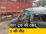 Video : दिल्ली-मेरठ एक्सप्रेसवे पर कार और ट्रक की टक्कर, 5 लोगों की गई जान
