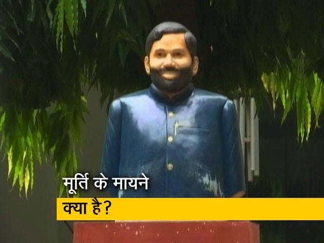 Videos : रामविलास पासवान वाला सरकारी बंगला खाली नहीं करना चाहते चिराग? चली एक 'सियासी चाल'