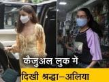 Video : मुंबई में नजर आईं आलिया भट्ट, श्रद्धा कपूर और मलाइका अरोड़ा