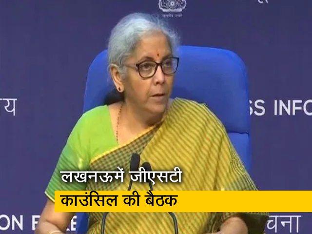 Video : लखनऊ में GST काउंसिल की अहम बैठक, पेट्रोल-डीजल को GST में शामिल करने पर हो सकता है विचार