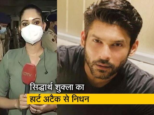 Video : देश प्रदेश : अभिनेता सिद्धार्थ शुक्ला का निधन, पोस्टमार्टम के बाद हिस्टोपैथोलॉजिकल स्टडी की जाएगी