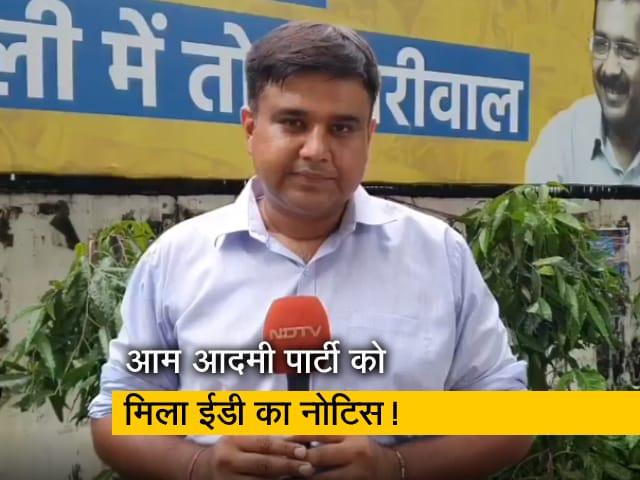 Video : क्यों मिला AAP को प्रवर्तन निदेशालय का नोटिस? AAP ने पहले ही जताई थी आशंका?