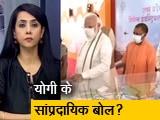 Video : 5 की बात : यूपी में ध्रुवीकरण की कोशिश में BJP किस हद तक जा सकती है?