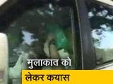 Video : कैप्टन अमरिंदर सिंह दिल्ली में अमित शाह से मिलने के लिए उनके घर पहुंचे