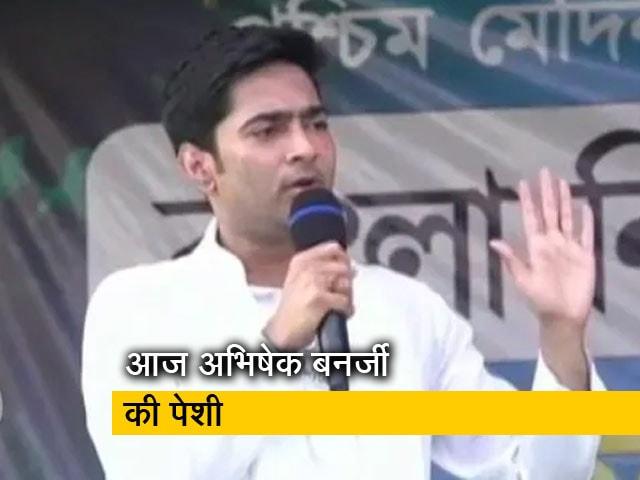Videos : तृणमूल कांग्रेस के नेता अभिषेक बनर्जी आज ईडी के दफ्तर में होंगे पेश