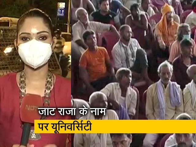 Videos : देश प्रदेश : पश्चिमी उत्तर प्रदेश के नाराज जाटों को मनाने की कोशिश? अलीगढ़ में जाट राजा के नाम पर यूनिवर्सिटी