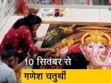 Video : गणेश चतुर्थी: कलाकारों ने बनाई भगवान गणेश की रंगोली, देखिए VIDEO