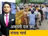 Video : देश प्रदेशः अकाली दल के कार्यकर्ताओं का कृषि कानूनों के खिलाफ संसद मार्च