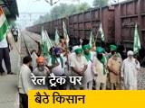 Video : भारत बंद : किसानों ने नहीं छोड़ा रेलवे ट्रैक, पटरियों पर बैठकर कर रहे हैं विरोध