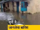 Video : यूपी में मूसलाधार बारिश ने ली 40 से ज्यादा लोगों की जान, बड़ी तादाद में जानवरों की भी मौत