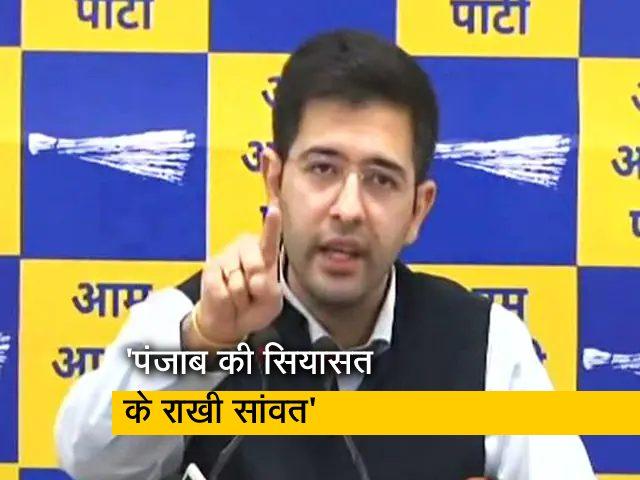 Video : राघव चड्ढा का नवजोत सिंह सिद्धू पर हमला, कहा- पंजाब की सियासत के राखी सावंत...
