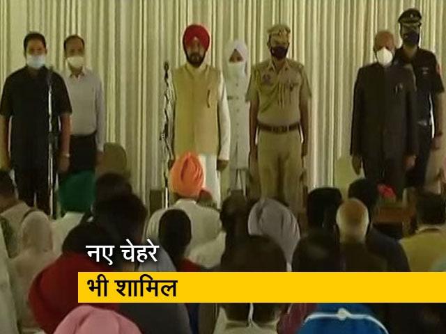 Videos : पंजाब सरकार का विस्तार : 15 कैबिनेट मंत्रियों को शपथ