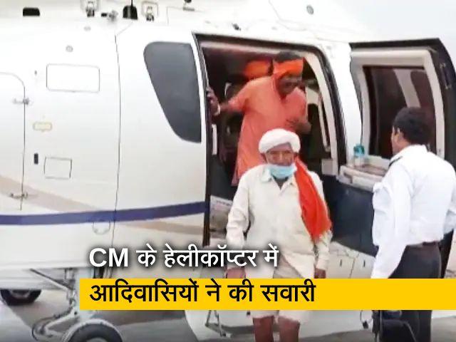Videos : मध्य प्रदेश CM के हेलीकॉप्टर में चार आदिवासियों ने की सवारी