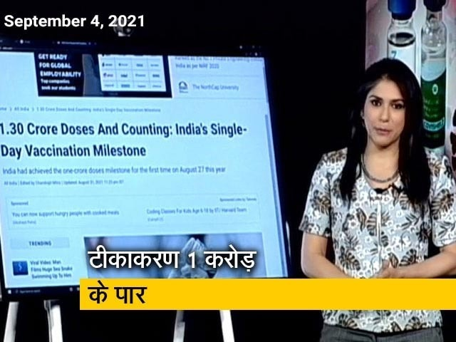 Video: वैक्सीनेट इंडिया : क्या देश में कोरोना टीकाकरण अभियान धीरे-धीरे गति पकड़ रहा है?