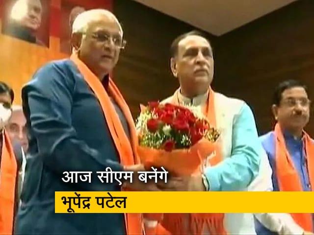 Videos : भूपेंद्र पटेल होंगे गुजरात के अगले मुख्यमंत्री, आज लेगें शपथ