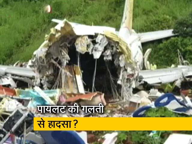 Videos : पायलट की गलती से क्रैश हुआ था एयर इंडिया का प्लेन : रिपोर्ट
