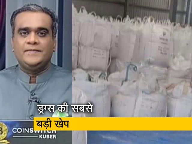 Video : हॉट टॉपिक : गुजरात में 3 हजार किलो हेरोइन बरामद, इंटरनेशनल मार्केट में कीमत 15 हजार करोड़