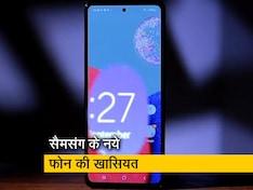 सेल गुरू: सैमसंग का नया फोन Galaxy A52s 5G, जानें कीमत व फीचर्स