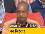 Video : UP चुनाव से पहले योगी मंत्रिमंडल का विस्तार आज, बनाए जाएंगे 7 नए मंत्री