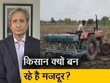 Video : रवीश कुमार का प्राइम टाइम : भारत का किसान महीने का इतना कम कमाता है?
