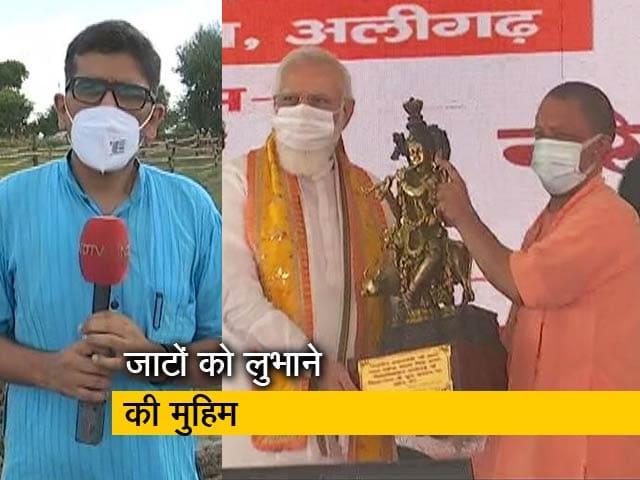 Videos : खबरों की खबर : यूपी चुनाव से पहले पीएम मोदी की नाराज जाटों को मनाने की कोशिश