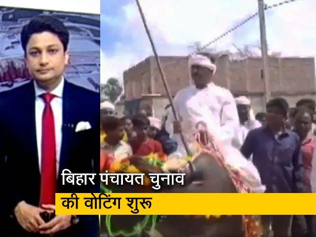 Video : बिहार पंचायत चुनाव: पहले चरण की वोटिंग में बूथों पर मतदाताओं की लंबी कतारें, नहीं दिखा कोरोना का खौफ