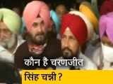 Video : पंजाब के नए मुख्यमंत्री बनने जा रहे चरणजीत सिंह चन्नी कौन हैं?