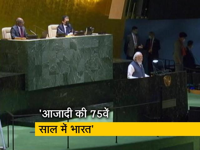 Videos : 'चाय की दुकान पर पिता की मदद करने वाला छोटा लड़का UN में चौथी बार...' : PM मोदी