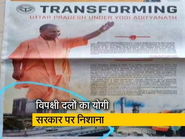 Video : उत्तर प्रदेश सरकार के विज्ञापन को लेकर हुआ विवाद