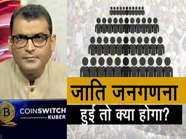Video : सवाल इंडिया का : जाति जनगणना की बढ़ती मांग, हेमंत सोरेन ने गृह मंत्री से की मुलाकात