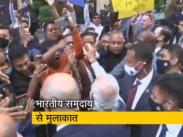 Videos : अमेरिका में भारतीय समुदाय से मिले पीएम मोदी, वंदे मातरम के लगे नारे