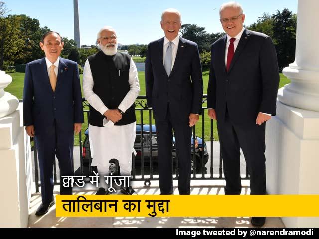 Videos : क्वाड बैठक में तालिबान सरकार पर मंथन, पाकिस्तान की भूमिका पर भी चर्चा हुई