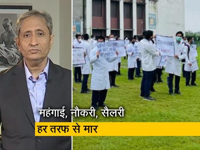 Videos : रवीश कुमार का प्राइम टाइम : दोस्तों, अच्छी सैलरी और अच्छी नौकरी के दिन चले गए